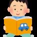 自閉症スペクトラムと診断された息子の3歳の時の様子~診断されるまで④~